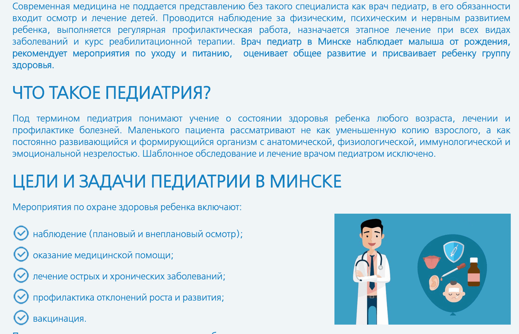 продвижение медцентра россия