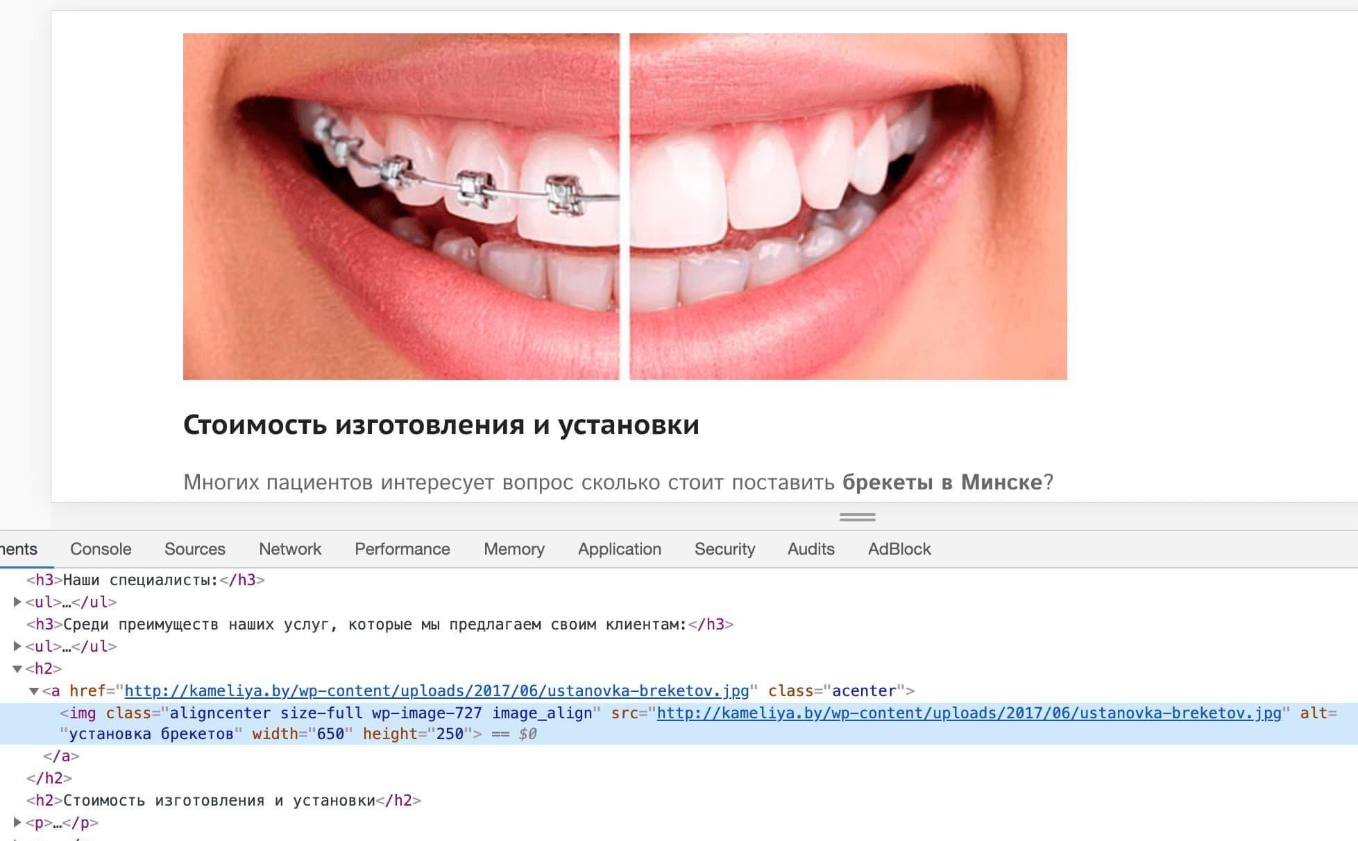 seo продвижение стоматологии минск
