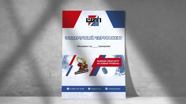 Подарочный сертификат_2