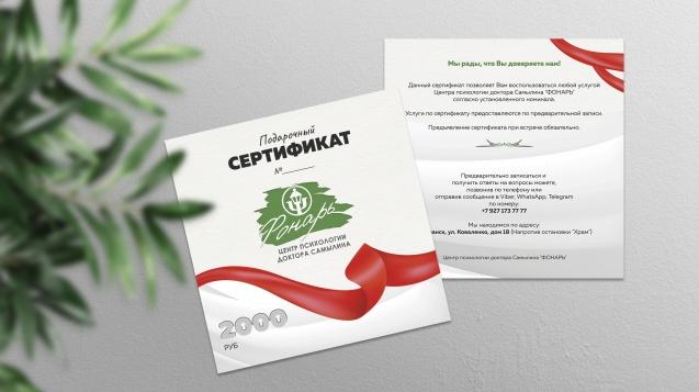 Подарочный сертификат_3