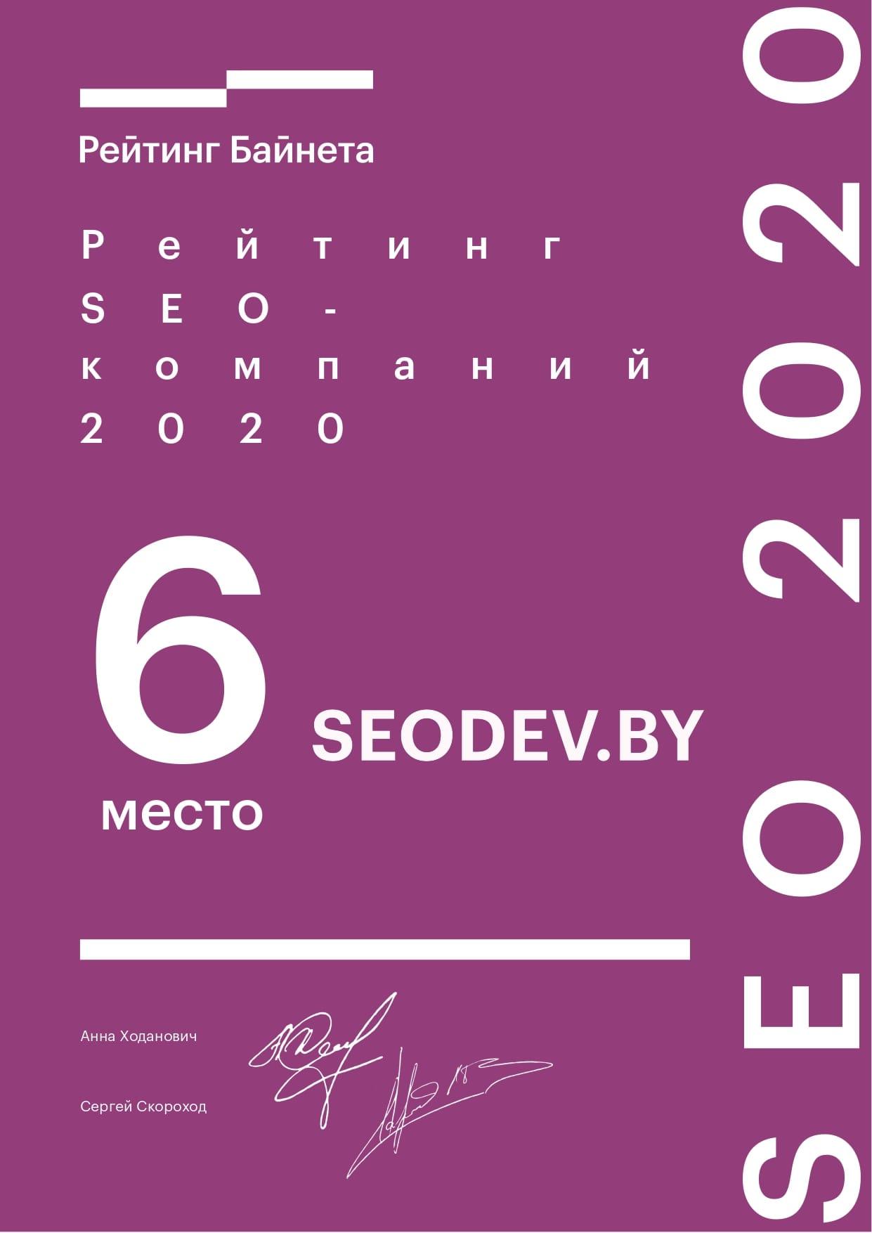 SEO_page-0001