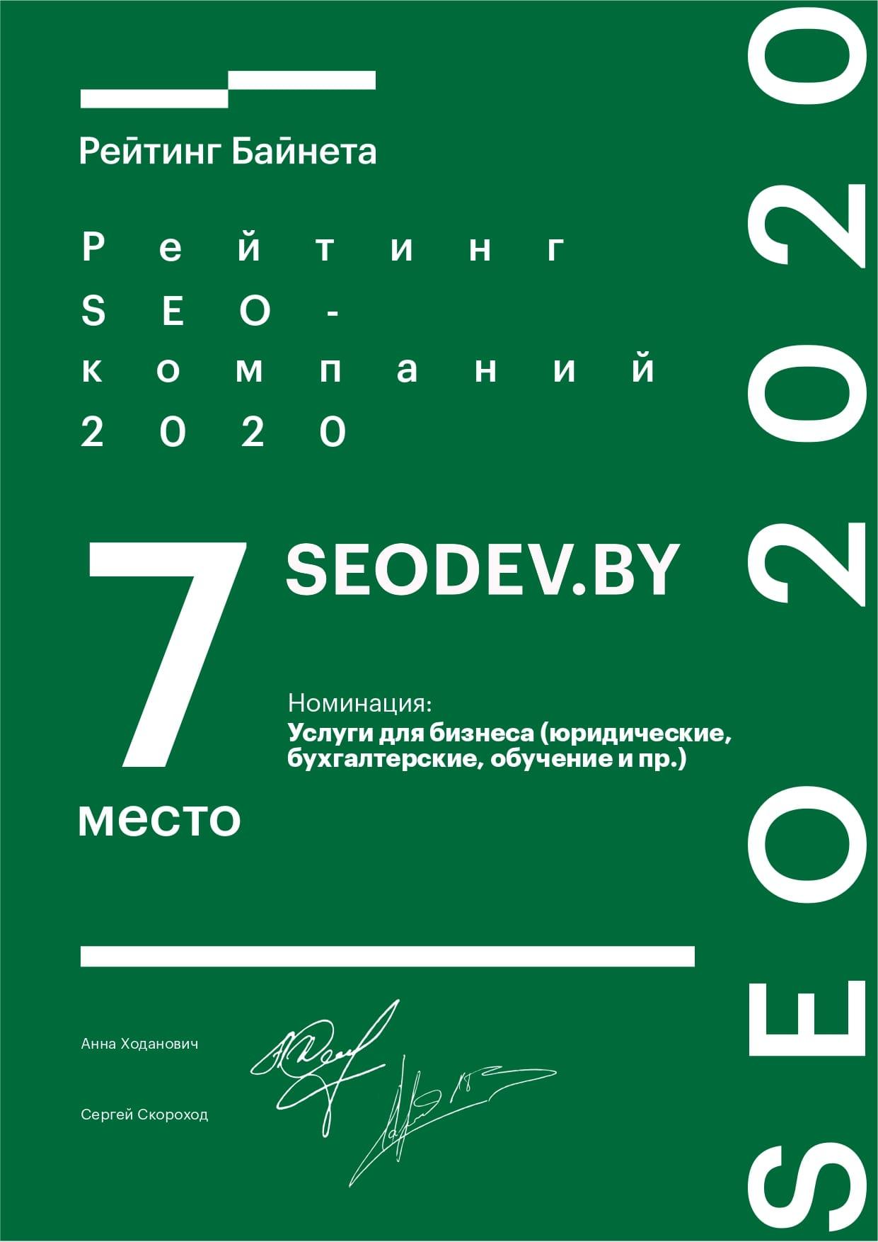 SEO_spec_page-0001